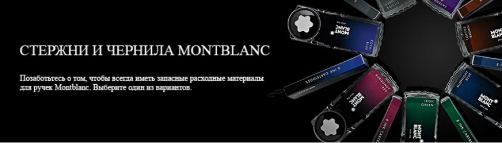 Чернила и стержни Montblanc